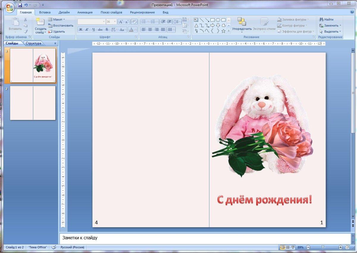 Как добавить в поздравление открытку, украсить