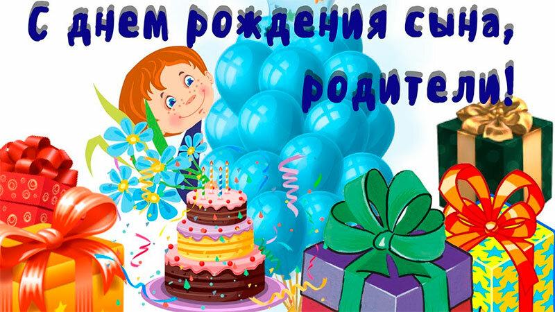 винтажные поздравления с днем рождения сына сестре от сестры 12 лет второй или третьей