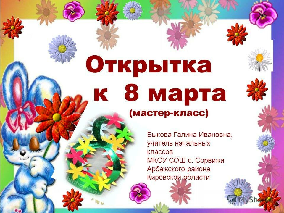 Про, поздравительная открытка для начальной школы