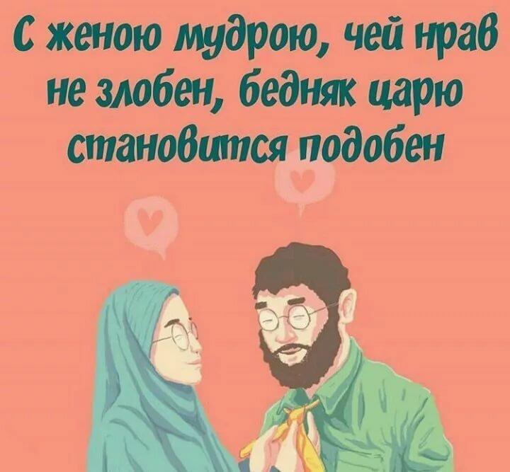 Картинки мусульманские с надписями про мужа и жену, шампанское
