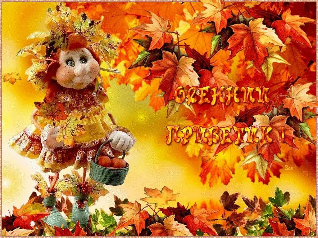 Осенний привет другу в картинках