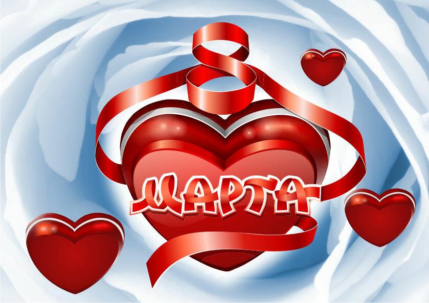 Картинки с поздравлениями 8 марта любимой, днем рождения женщине