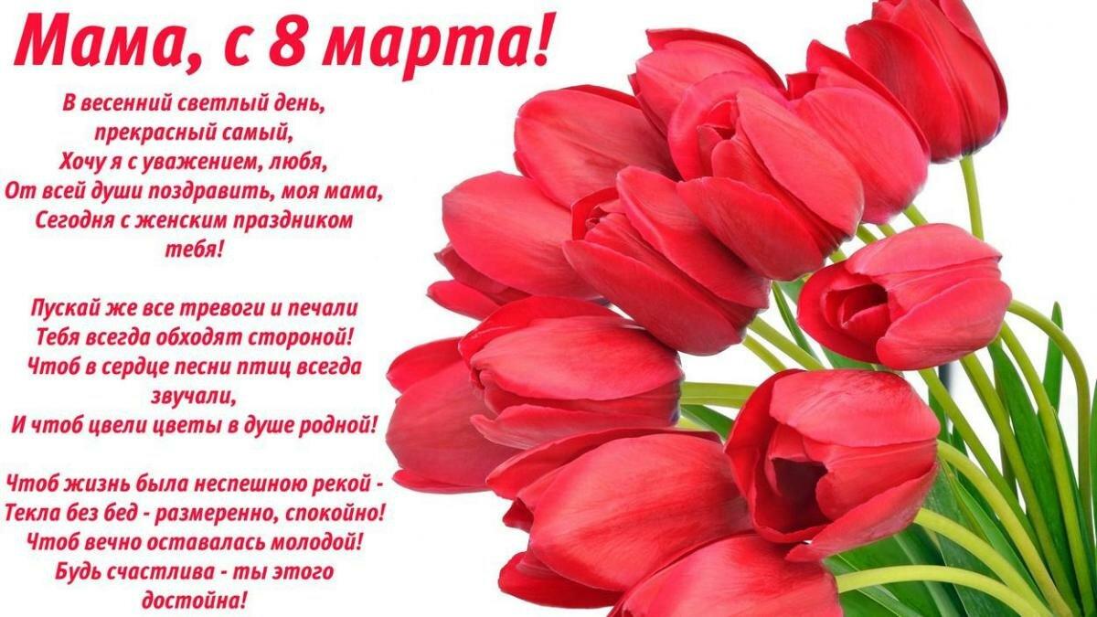 Поздравление открытка, открытка на 8 марта для мам