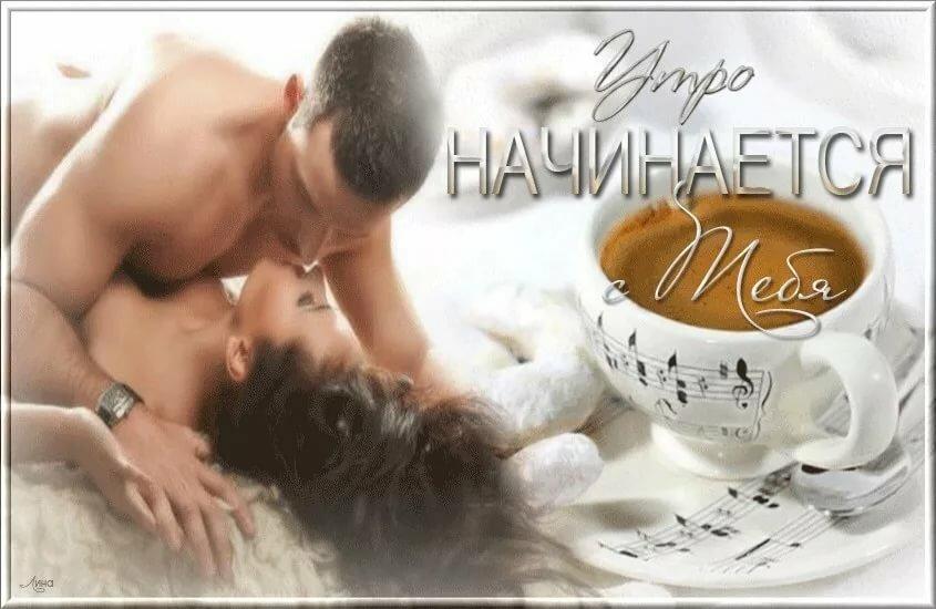 Картинки парню доброе утро с поцелуем, открытки