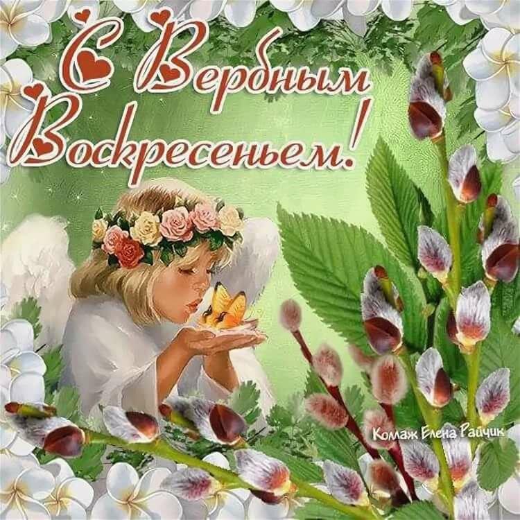 Поздравительную открытку с вербным воскресеньем
