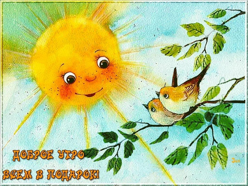 Смешные картинки с добрым утром солнышко