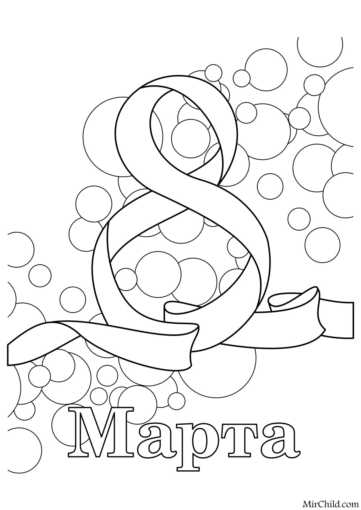 Нарисовать открытки с 8 марта