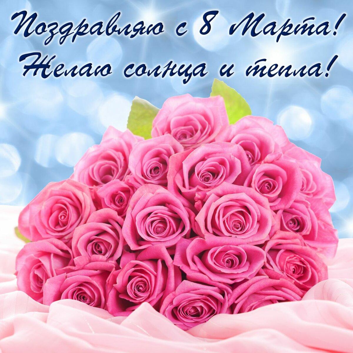 Открытка с большим букетом роз на 8 марта, прикольные