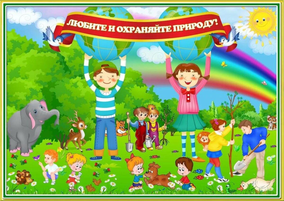 Днем рождения, картинки охрана природы для детей