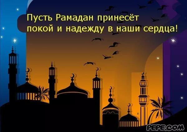 Картинки о поздравления рамадану, словами про любовь
