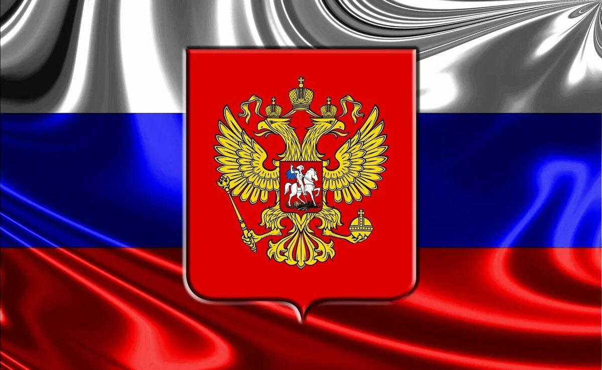 Годика картинках, открытки флаг и герб россии