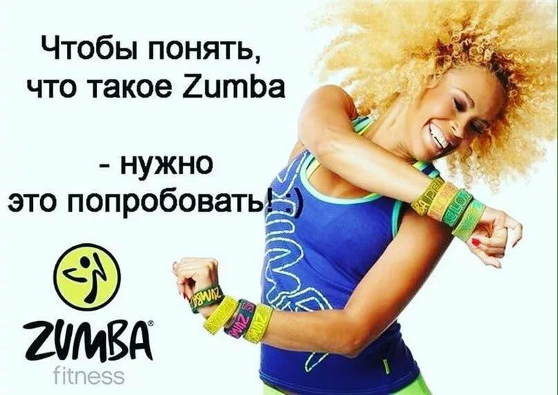 Зумба фитнес смешные картинки, мая открытка