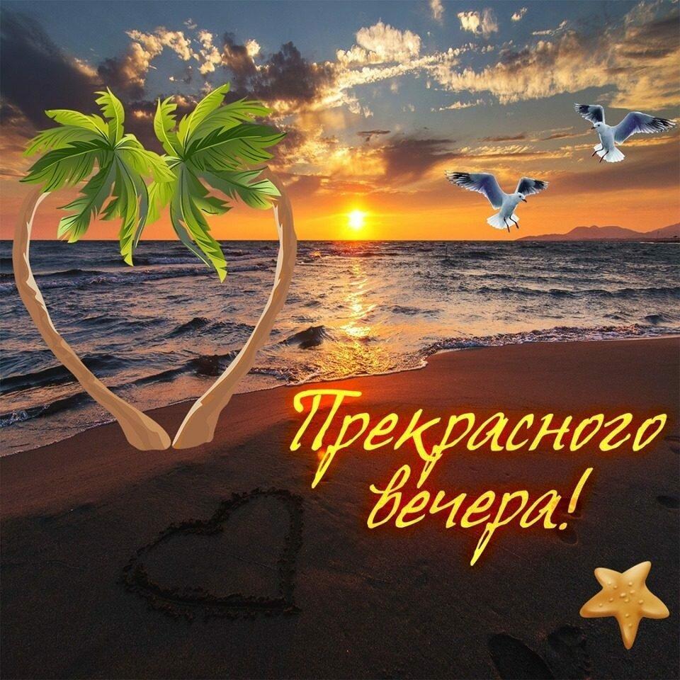 Добрый вечер летние картинки красивые