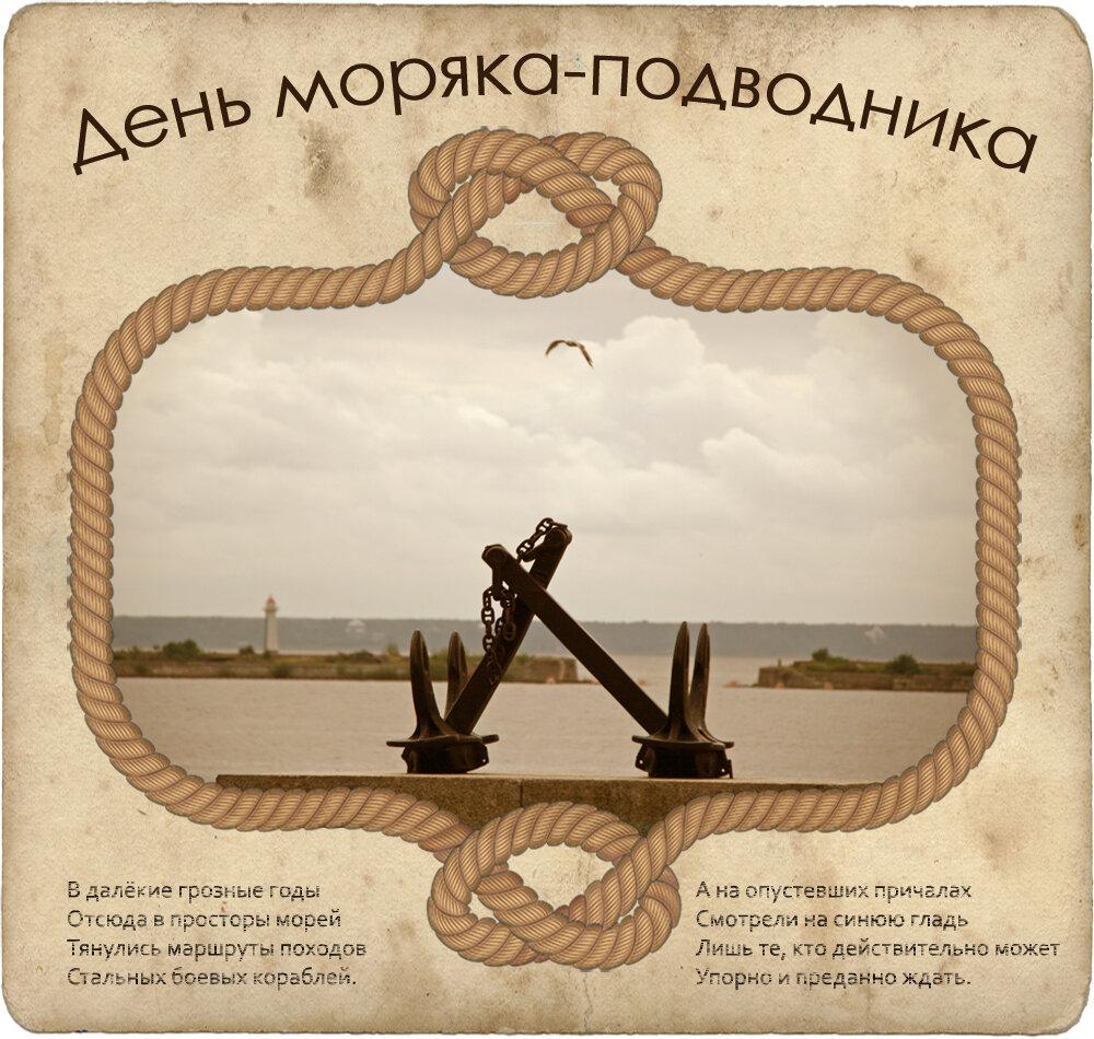 Фоны для, открытка к дню моряка подводника
