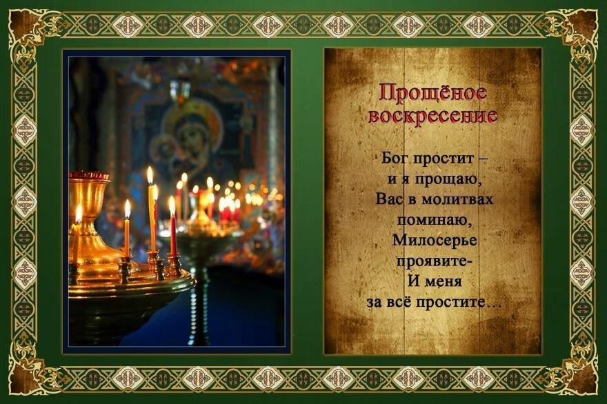 Я прощу и бог простит открытки, поздравлением юбилей свадьбы