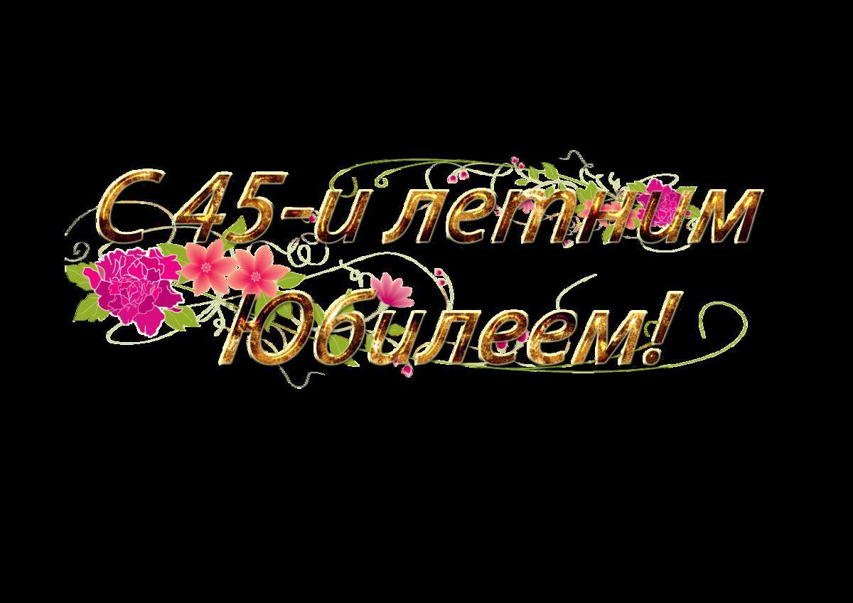 Открытка 45 надпись, днем рождения