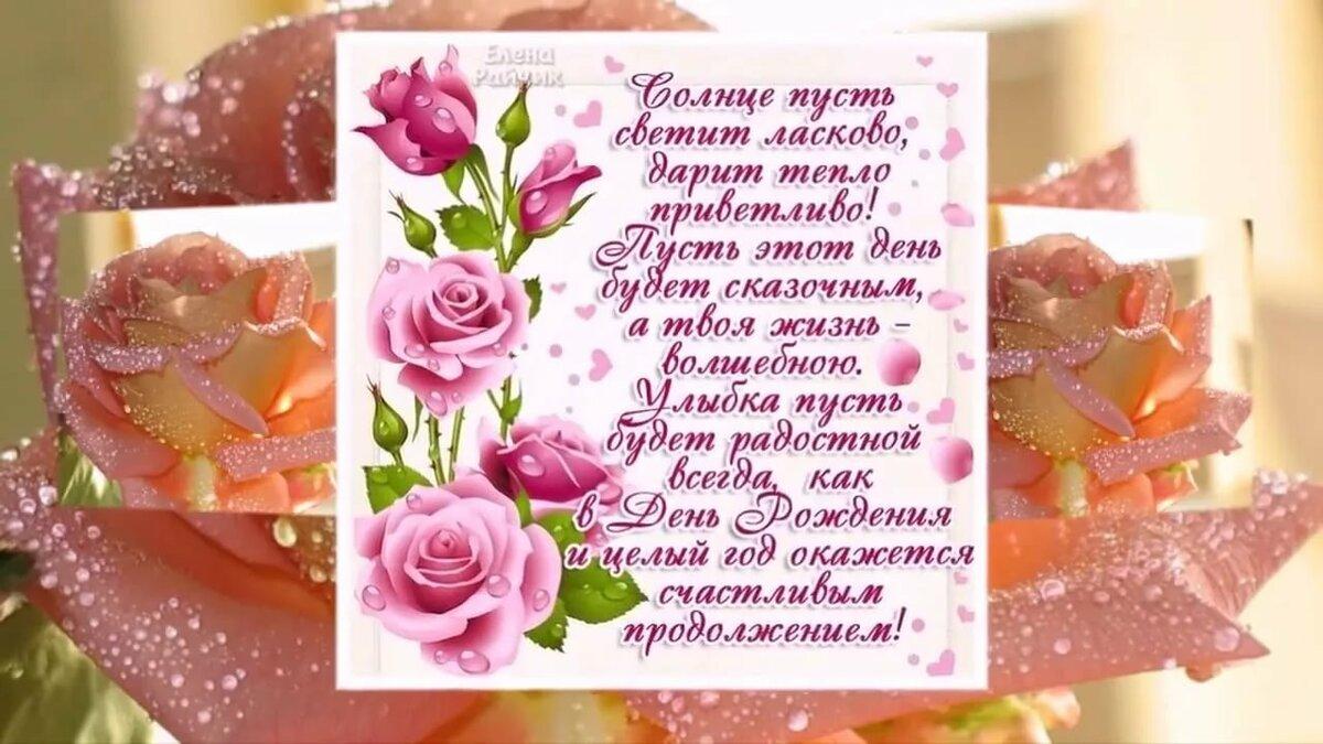 Поздравление с днем рождения дочери в стихах открытки, розы днем рождения