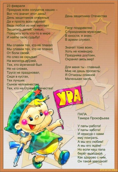 Стихи на 23 февраля в детском саду короткие