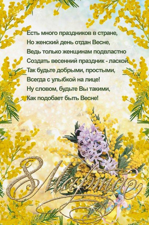 Поздравление родителям от детей на 8 марта