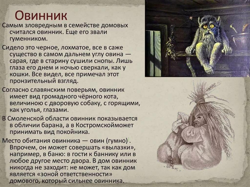славянская мифология существа картинки с именами смогут