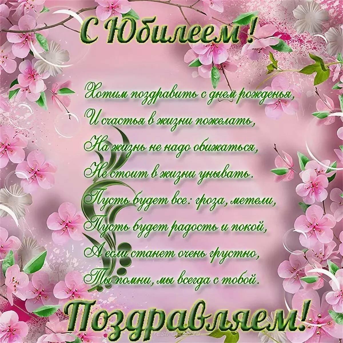 организациях поздравления с юбилеем 60 лет моей коллеге верещагина