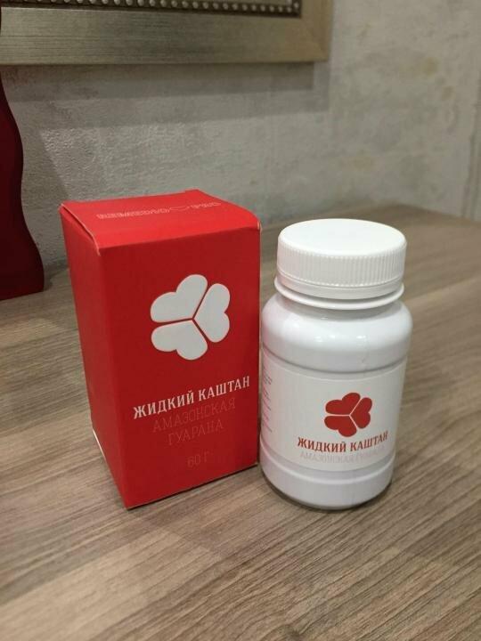 Жидкий каштан для похудения в казахстане купить