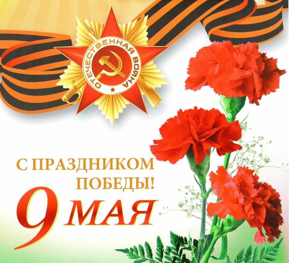 Картинках, картинки поздравлением 9 мая
