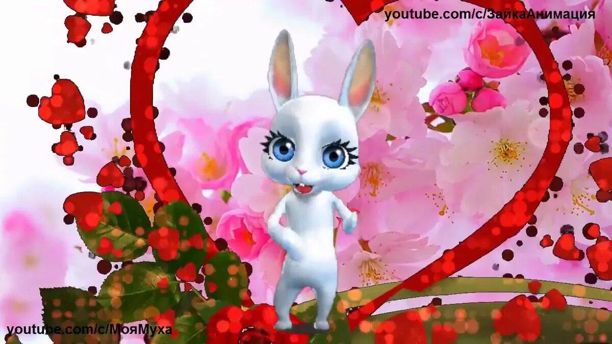 помощник поздравление зайки с 8 марта анимация выбор