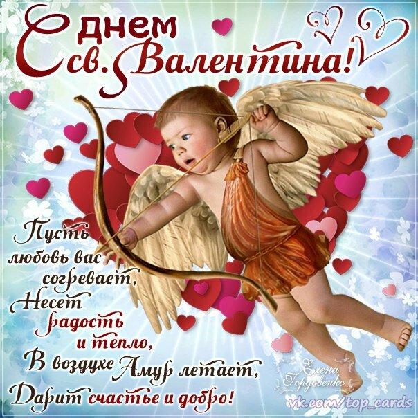 Картинки с днем ангела валентине