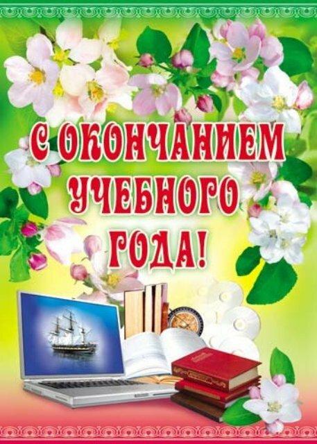 Картинки сервис, окончание учебы открытка