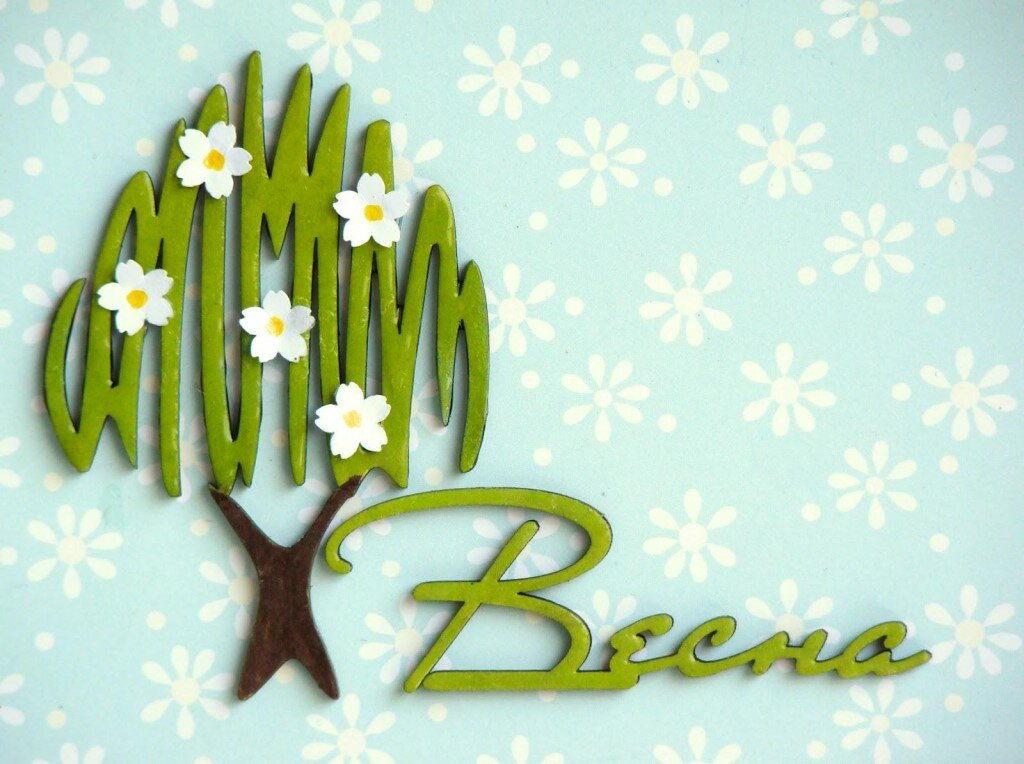 Днем, открытки на весну