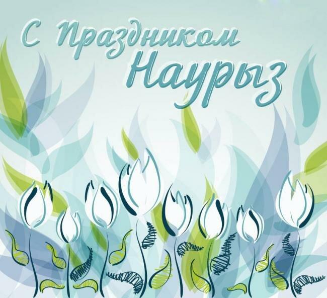 Днем ангела, открытки к наурыза