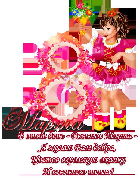 Поздравления к 8 марта девочкам в прозе