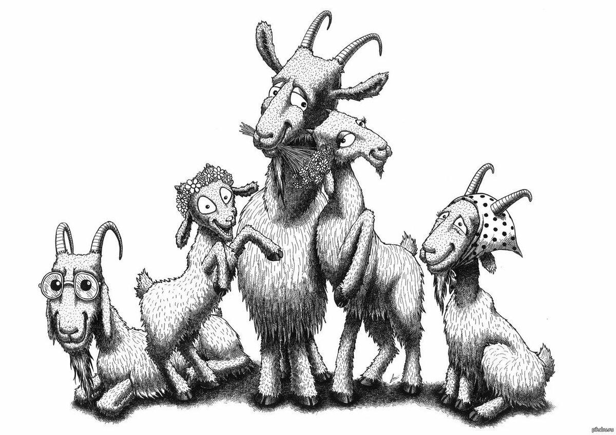 Смешные рисунки козлов