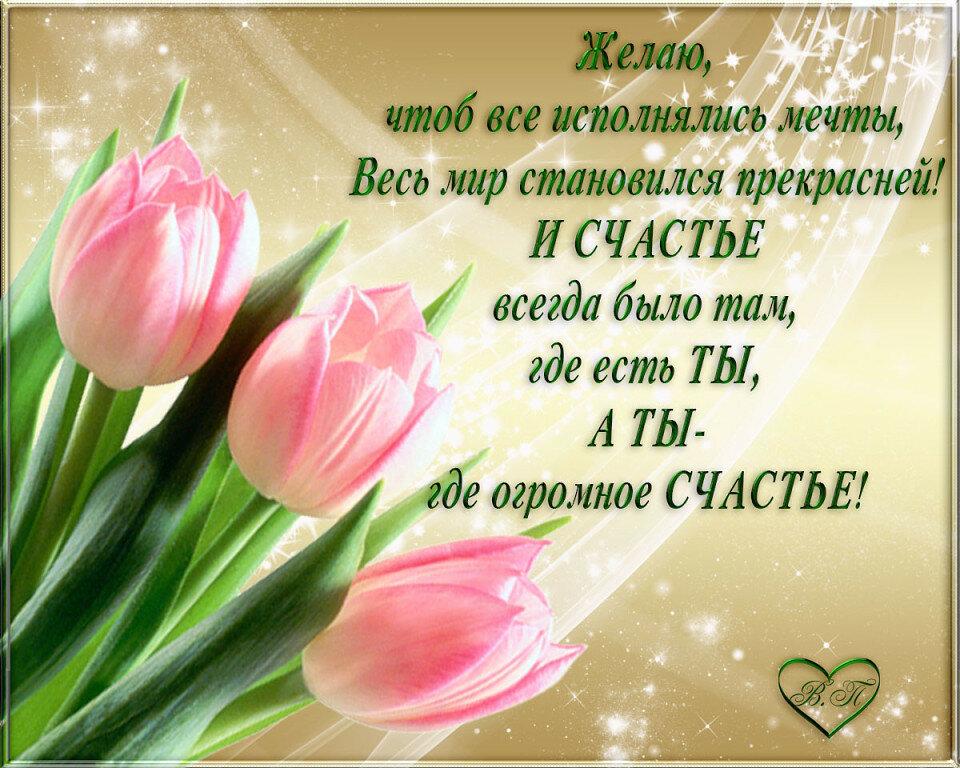 Поздравление в день рождения желаю счастья
