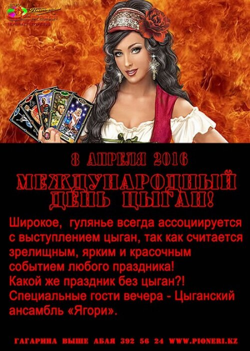 Надписью хабаровск, картинки день цыган 8 апреля