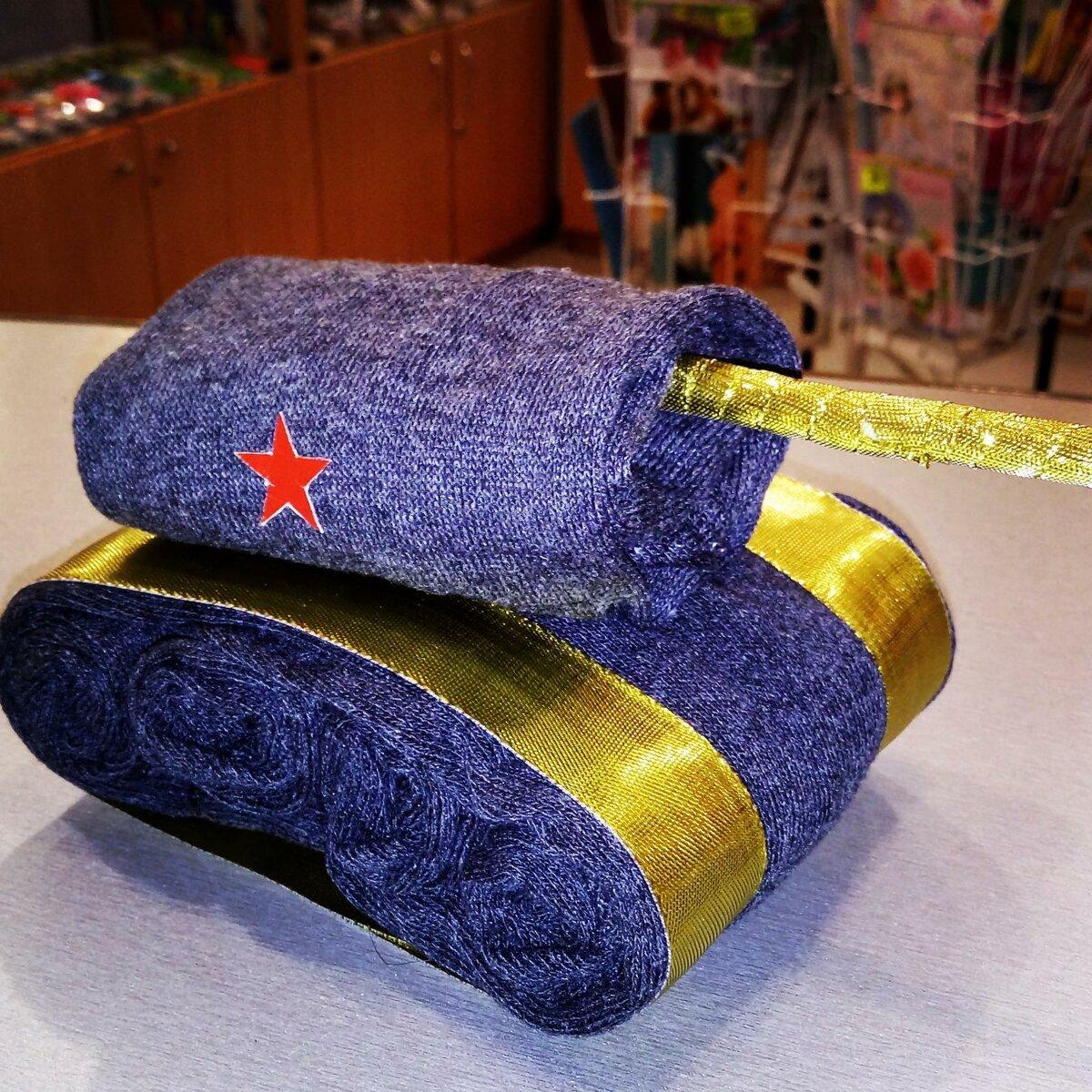 Поздравления к подарку танк из носков