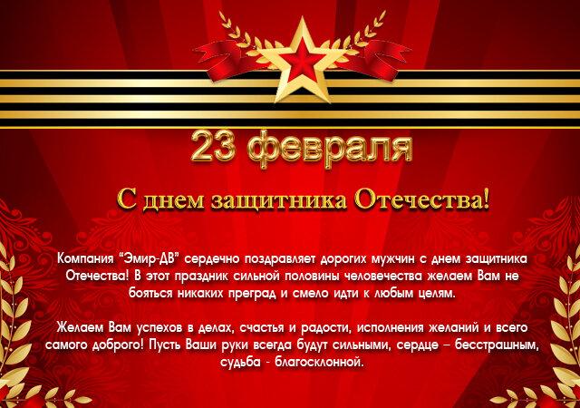 Поздравления заместителю руководителя с 23 февраля
