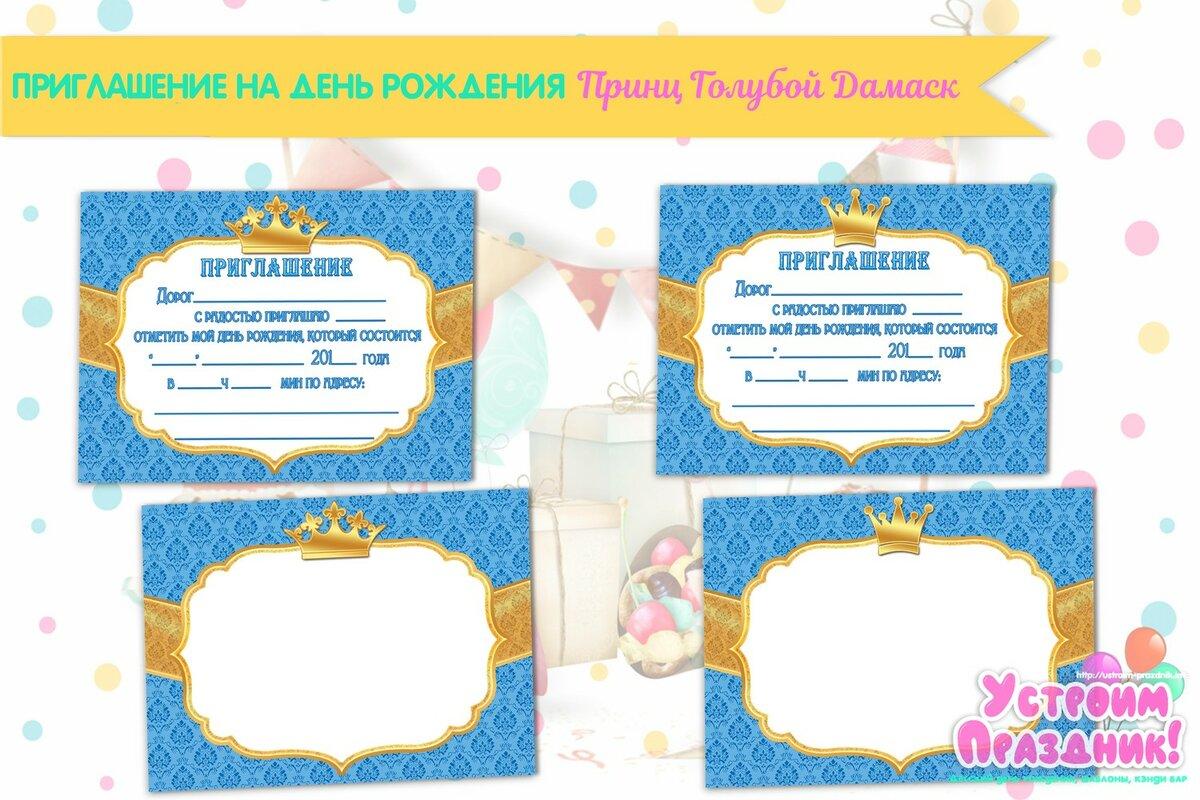 Открыток сколько, как подписать открытку с приглашением на день рожденье