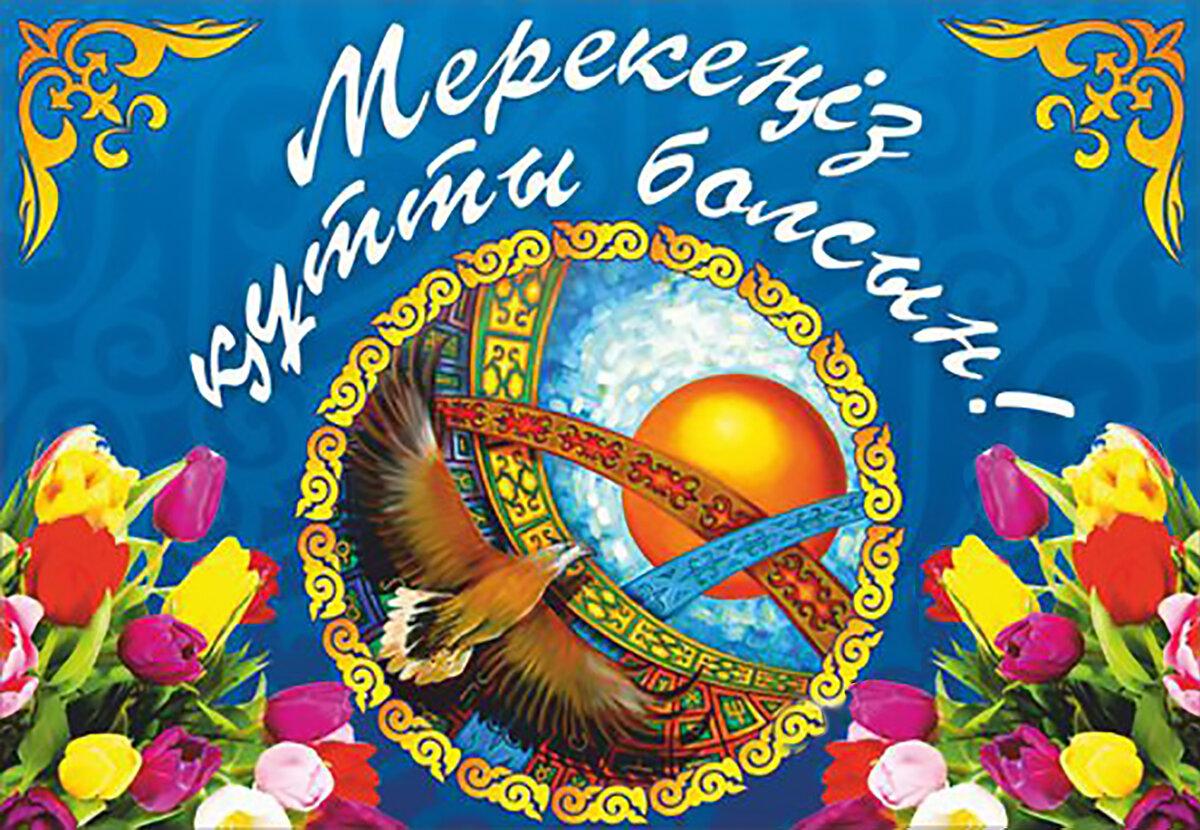 Открытка на день рождения на казахском, надписью персик мой