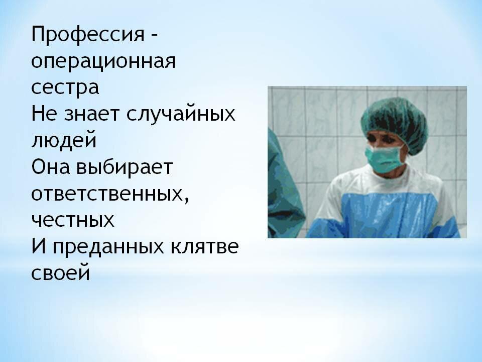 Открытка с днем операционной медсестры в стихах красивые