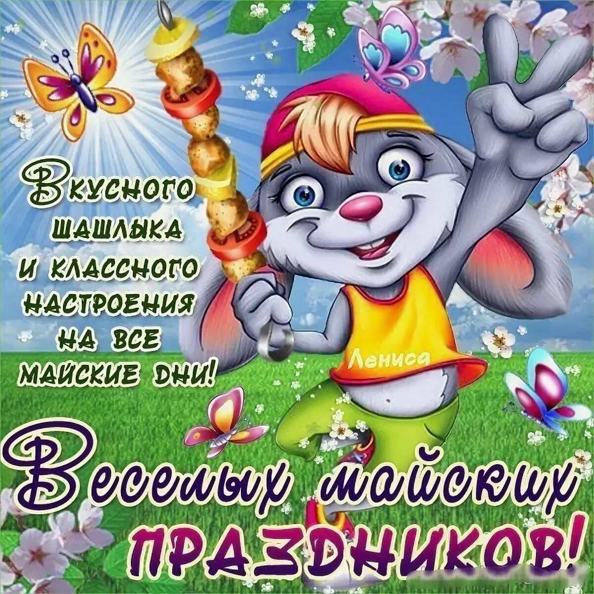 Открытка с поздравлением с майскими праздниками, христианская днем