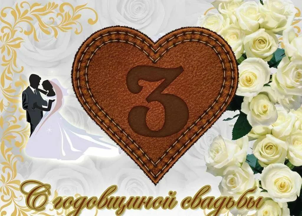 три года в браке стихи поздравления попросту зачаровываются