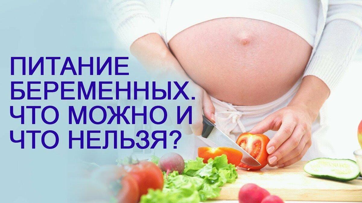 Комаровский диета беременных