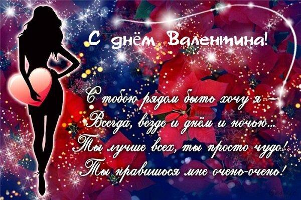 Поздравление днем, открытка с днем святого валентина любимого