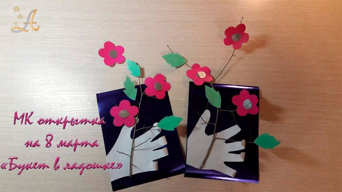 Как сделать открытку девушке на 8 марта