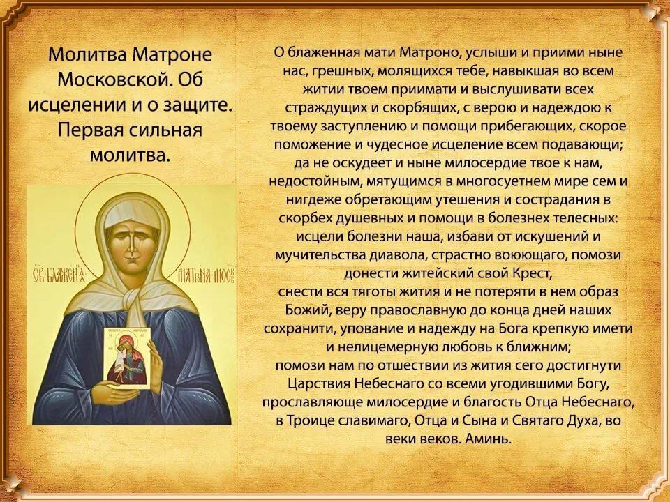 молитва матроне о замужестве в картинках чего
