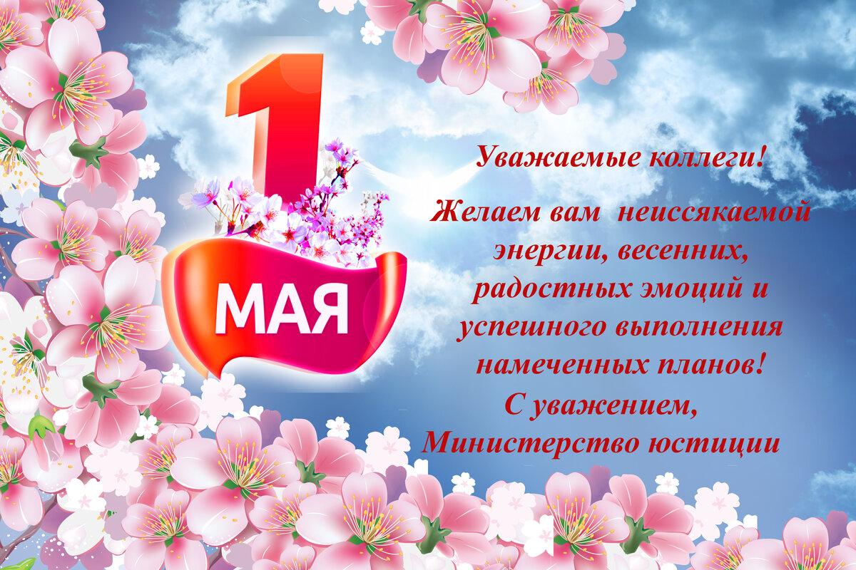 Пожелания на майские праздники своими словами