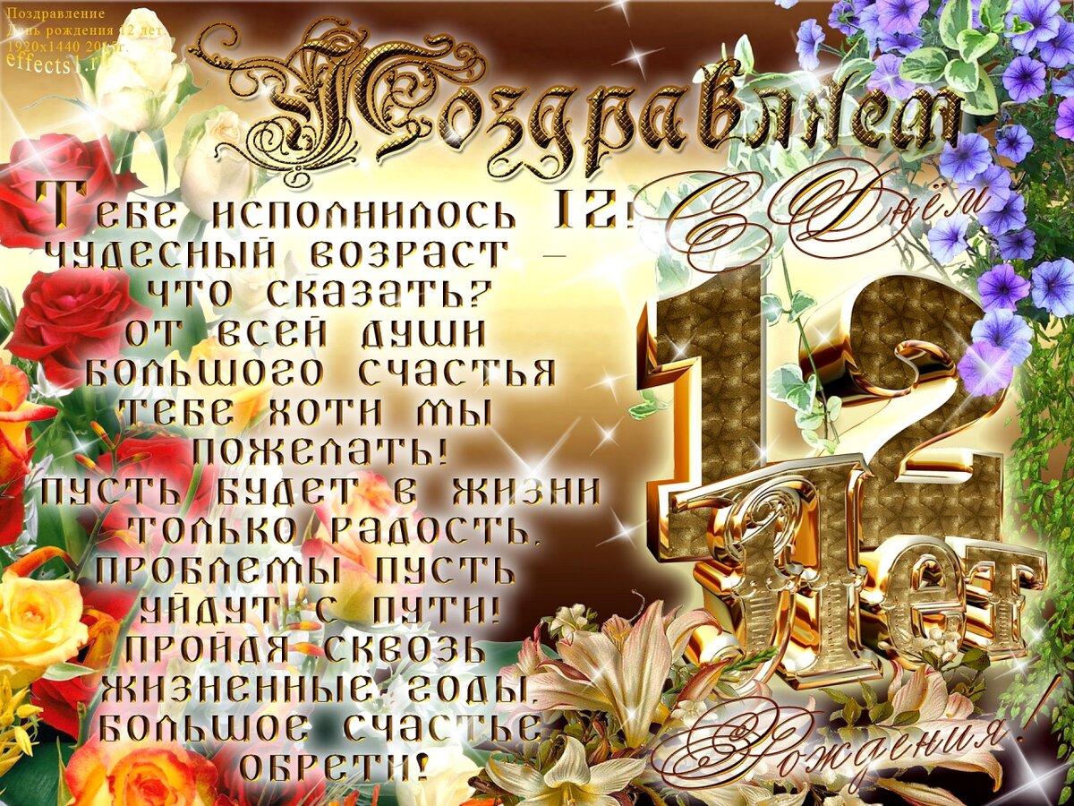 Поздравление с днем рождения к 11 летию