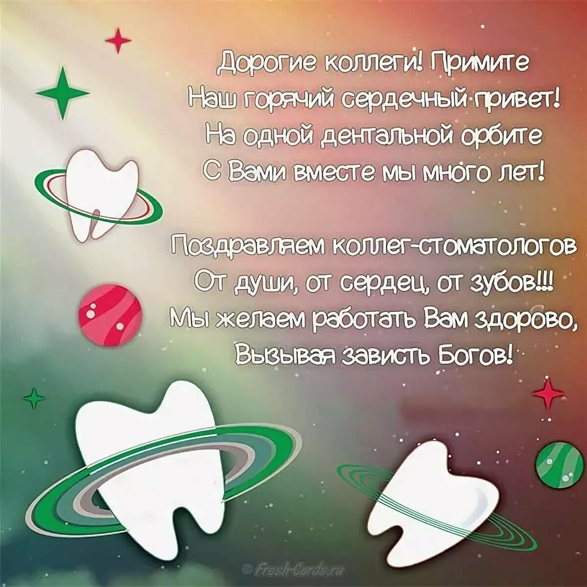 Поздравление для стоматолога в стихах прикольные случае звездами